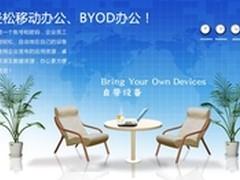 云舒3C应用软件 帮助企业提高办公效率