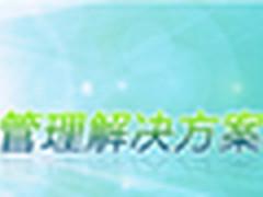 侠诺路由器VPN APC三合一统一网络管理
