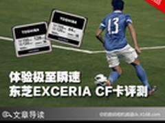体验极至瞬速 东芝EXCERIA CF卡评测