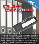 实惠小秘书 东芝标闪USB 3.0闪存盘评测