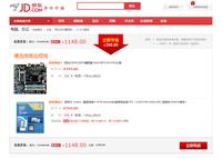 立即省20元 昂达主板+CPU套装京乐热销