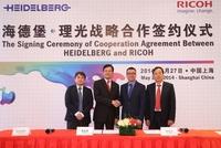 理光与海德堡开启在中国市场合作