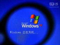 澄清关于XP系统停止服务的几个误区