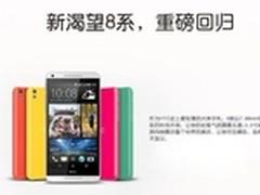 端午放粽 HTC D816W新巴望8系直降600元