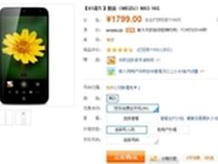 端午节人气热销手机 魅族MX3仅售1799元