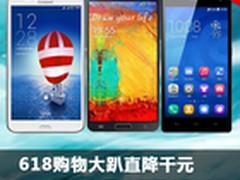618购物大趴直降千元 京东周销TOP10