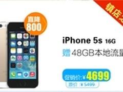 价给你沃乐意 端午节iPhone5S直降800元