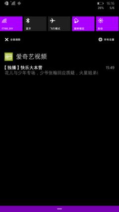 等不及官方推送 初尝WP8.1开发者预览版