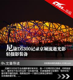 轻摄影装备 尼康D5300记录京城流逝光影