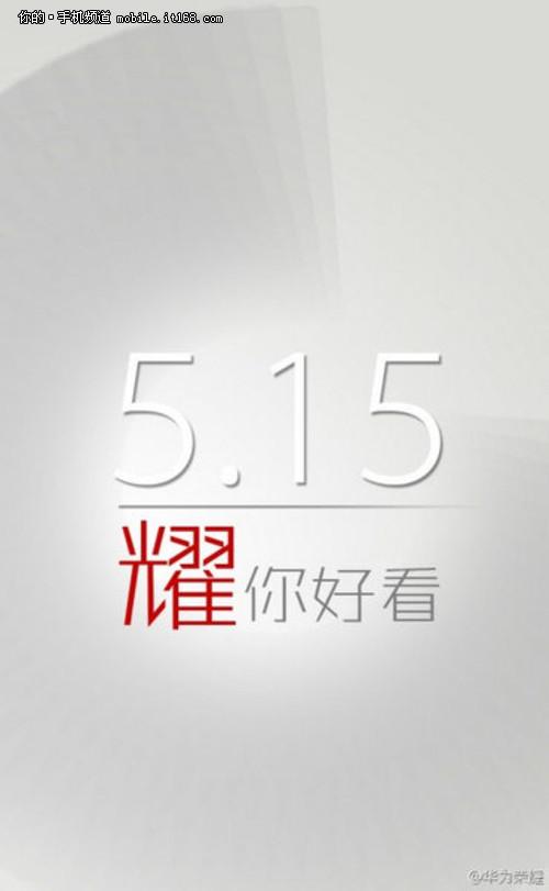 PK米3S 皮质后盖荣耀3X Pro曝光