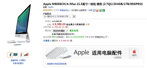 5毫米超薄边缘 21.5英寸iMac售价8988元