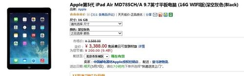 送给母亲的礼物 iPad air分期买更省钱
