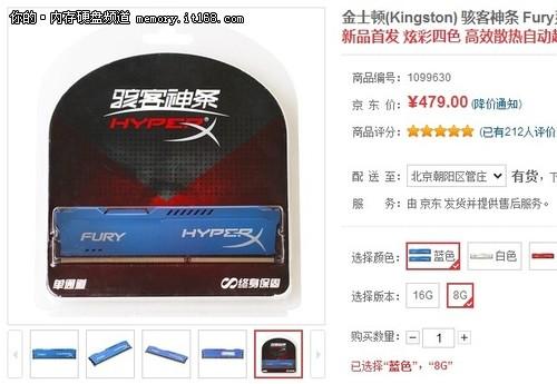 彩虹色诱惑 金士顿HyperX FURY内存测评