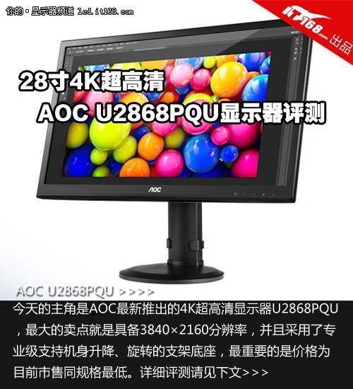 28寸4K超高清 AOC U2868PQU显示器评测