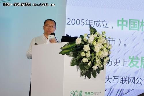 360搜索全国企业营销峰会大连站召开