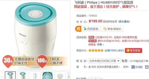 超值低价 飞利浦空气加湿器京东仅199元