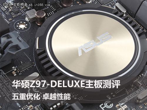 五重优化卓越性能!华硕Z97-DELUXE测评