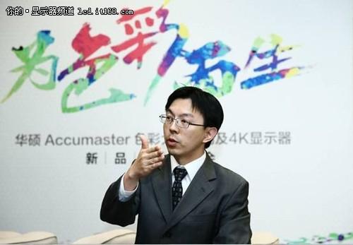 专注完美色彩 华硕新品4K显示器发布