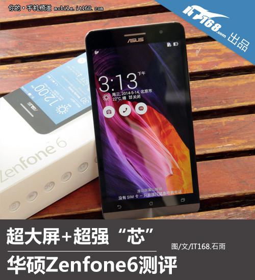 """超大屏+超强""""芯"""" 华硕Zenfone6测评"""
