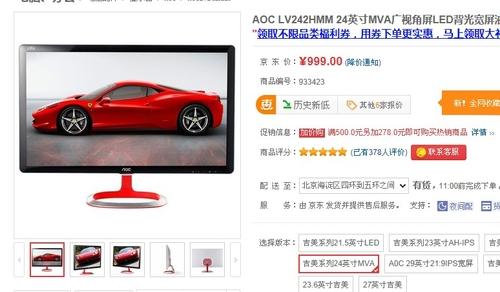 24寸MVA屏 AOC LV242HMM显示器首破千元