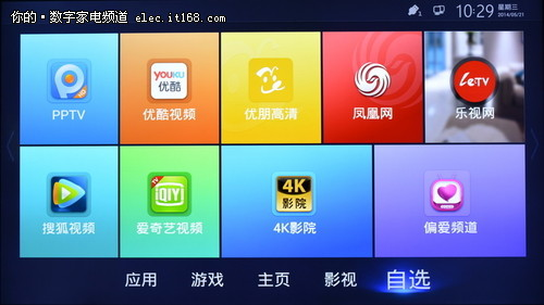 l55e6700a-ud电视使用了清晰友好的ui界面