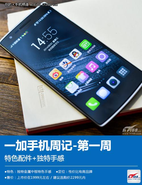 手机界后起之秀 一加手机体验周记(一)