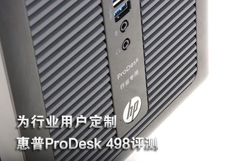 惠普ProDesk 498评测