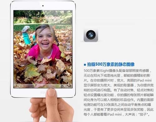 国美每日淘 苹果iPad mini 16G版1887元