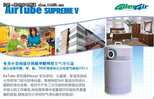 小空间专用 加拿大欧乐卧室空气净化器
