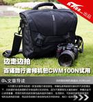 边走边拍 百诺酷行者相机包CWM100N试用