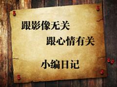 跟影像无关跟心情有关 小编胡侃日记3