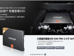 极速惠享受 三星SSD 840 PRO积分送不停