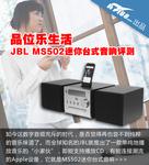品位乐生活 JBL MS502迷你台式音响评测