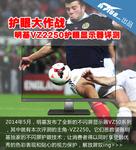 护眼大作战 明基VZ2250护眼显示器评测