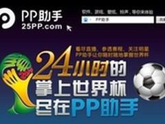 青岛啤酒携pp助手邀你世界杯狂欢倒计时