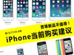苦等iPhone6不值得 iPhone当前购买建议