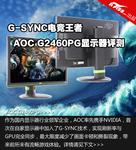 G-SYNC电竞王二代 AOC G2460PG液晶评测