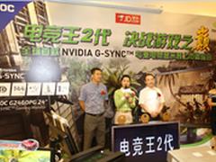 AOC全球首发NVIDIA G-SYNC电竞显示器