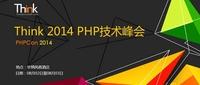2014 PHP 技术峰会即将在上海举行