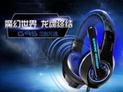 声丽G95地裂龙魂游戏耳麦 激动上市