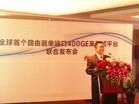 华为联合发布单端口400GE及测试平台
