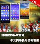 这届世界杯太意外 千元手机为您补差价