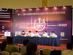 第12届ChinaJoy新闻发布会19日于沪举行