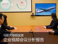 马航失联后反思 企业视频会议分析报告