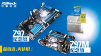 记奔腾20周年 华擎推出Z97 纪念版主板
