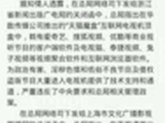 广电关闭互联网电视盒子App详情曝光