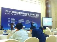 华三亮相2014网络犯罪与社会安全论坛