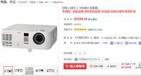 高效商务 NECVE281+商务投影机仅2099元
