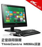 企业商用旗舰 ThinkCentre M9350z评测