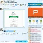 新产品泄露 安全联盟推个人网站认证?